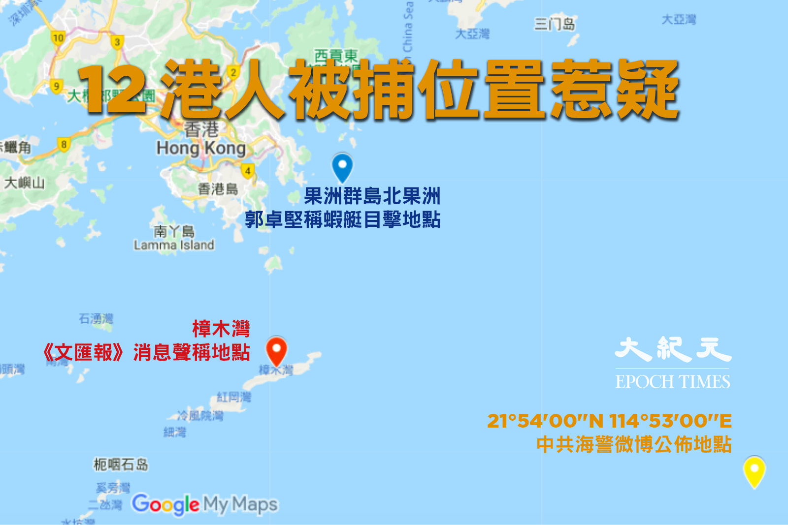 8月23日,12名香港青年乘坐的快艇被大陸海警截獲,12名青年被捕,而對於拘捕的地點則有不同說法。(大紀元合成)