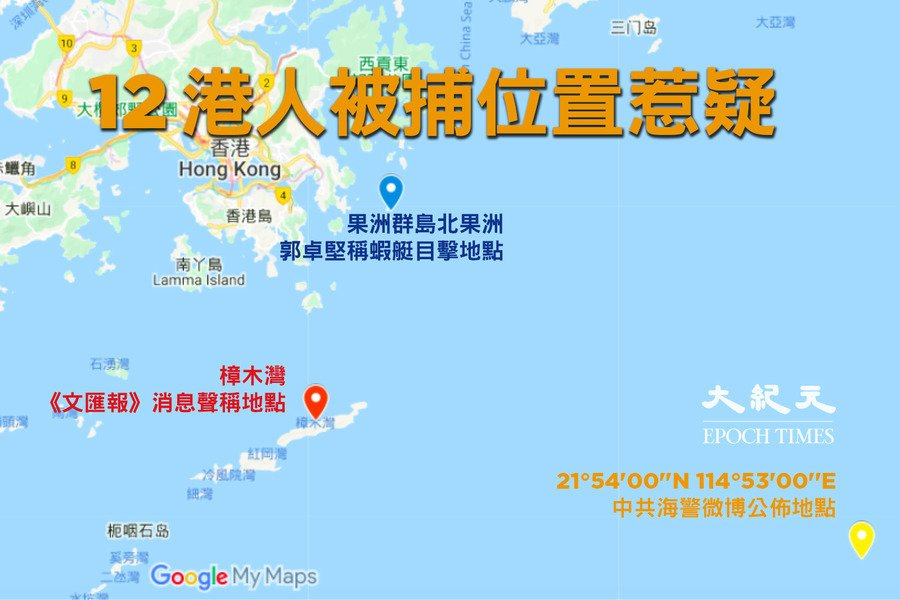 12港人被捕位置惹疑 郭卓堅爆料中共海警越界擄人