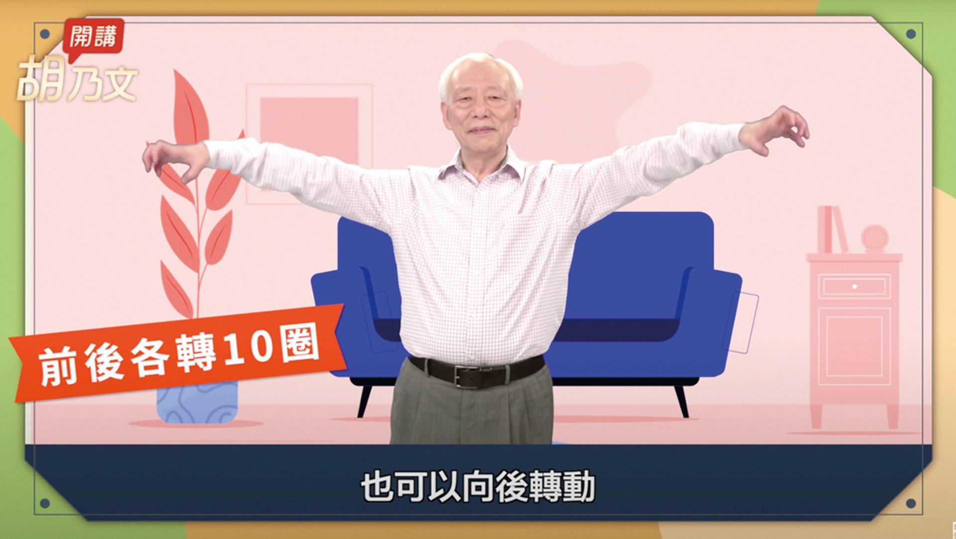 肩頸操之二:鷹式運動。放鬆肩胛骨,讓手臂肌肉更有力。(胡乃文開講)