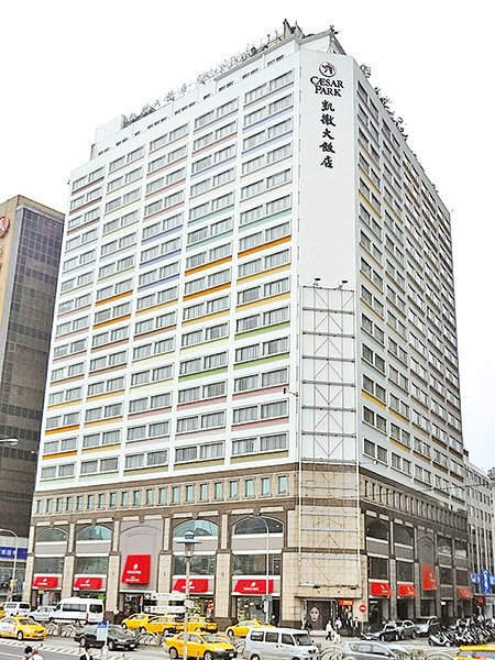 凱撒飯店位於台北火車站前,原名台北希爾頓大飯店。 ( Solomon203 /維基百科提供)