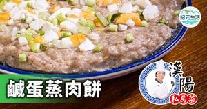【漢陽私房菜】做出軟熟不硬的鹹蛋蒸肉餅有秘訣