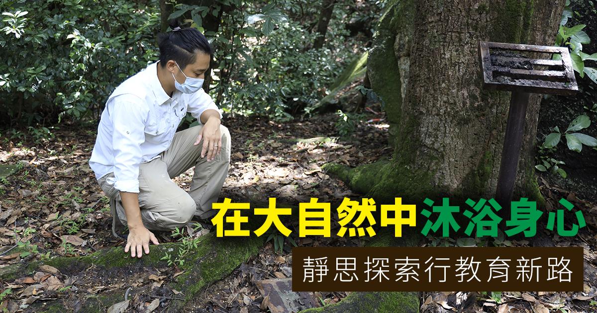 社企「遊沐」的創辦人威廉(William),鼓勵家長和孩子透過一系列的自然體驗活動,在大自然中沐浴身心,從而更加積極面對生活。(設計圖片)