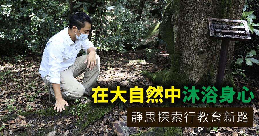 【教育專題】在大自然中沐浴身心 靜思探索行教育新路