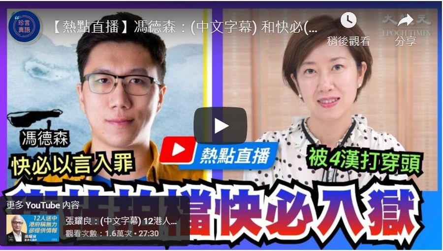 【珍言真語】馮德森談快必:戰勝恐懼抗極權
