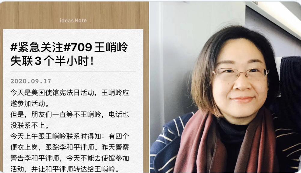 美國駐華大使館9月17日舉行憲法日活動,應邀出席的709律師家屬王峭嶺出家門進入地鐵後,就被便衣阻攔、綁架,直至活動結束,晚上10時多才獲釋。(網絡截圖)