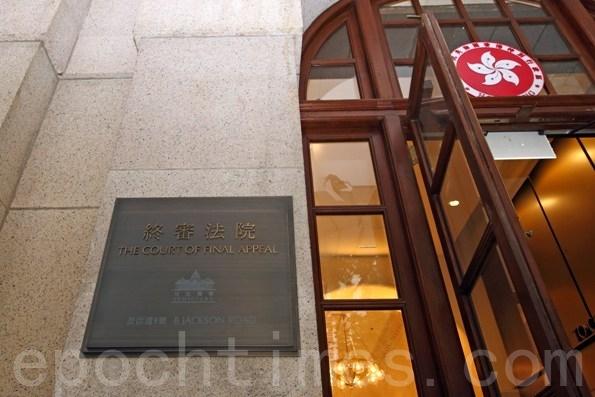 香港終審法院。(大紀元資料圖片)