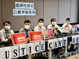 【直播】港民主派議員譴責選擇性檢控 「快必案成港言論自由會否消滅寒暑表」