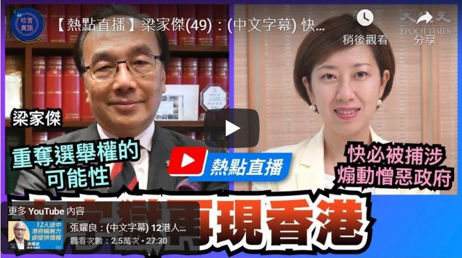 【珍言真語】香港資深大律師、公民黨主席梁家傑表示,起訴快必的《刑事罪行條例》九條、十條,是八十多年前,英國殖民地主為了打擊異己設立的,與公民權利、人權與自由相衝,廣為詬病,早就應該廢除了。英國、加拿大、澳洲等早已取消這類法律,在香港印象中也已經幾十年沒有用過。現在把木乃伊拿出來,是政治任務。(大紀元香港新聞中心)