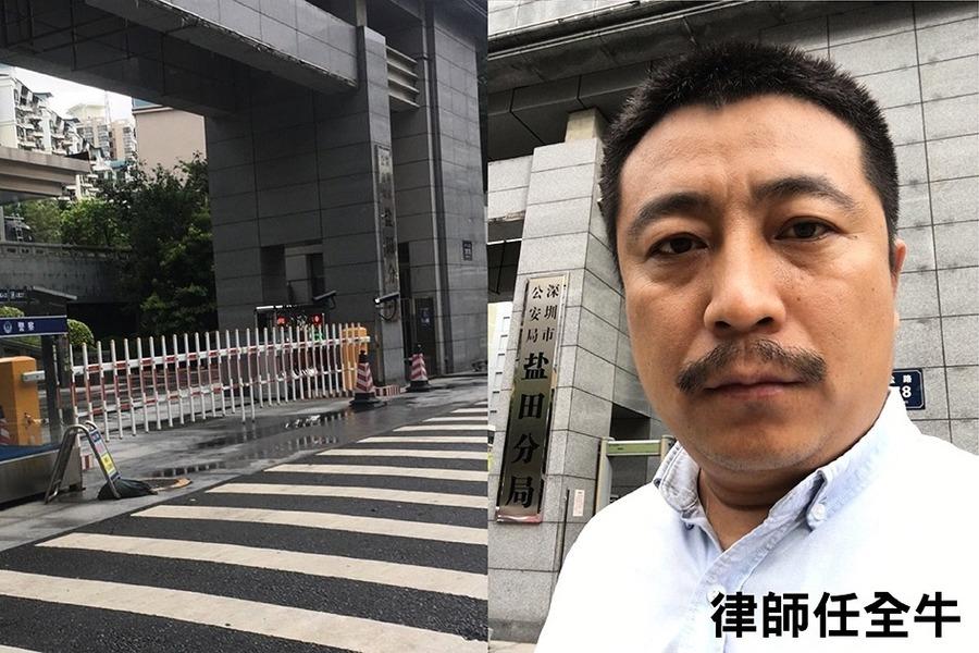 會見手續合法仍被拒 被押深圳港人律師告大陸公安