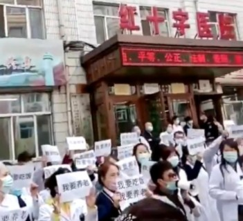 9月17日,哈爾濱呼蘭紅十字醫護人員抗議:我們要吃飯,我們要養老(網絡影片截圖)