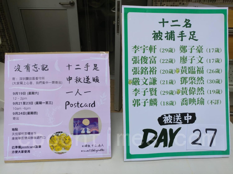 民主派區議員發起連日擺街站,「一人一postcard」12手足中秋送暖行動,呼籲市民關注被送中的12港人。(Wendy/大紀元)