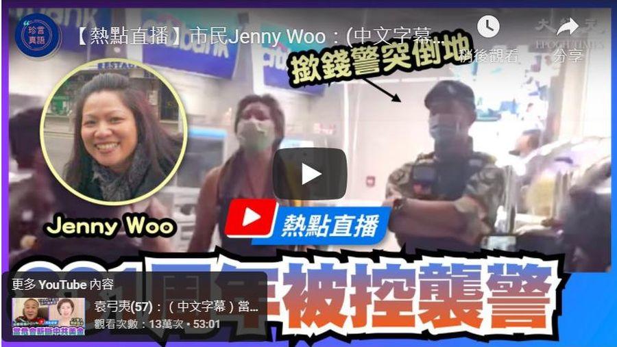 【珍言真語】Jenny Woo女士接受採訪時說,「香港人」這三個字已經變成一個品牌,就等於好像我們小的時候,媽媽買鞋子,一定是英國的鞋子,給小孩子的,又很牢固,又怕你會滑倒。」(大紀元香港新聞中心)