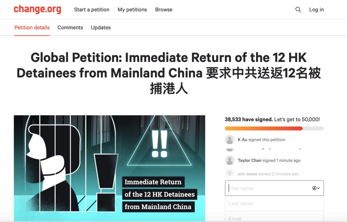 由「Hong Kong Brother Sister」團體發起的全球聯署。(網頁截圖)