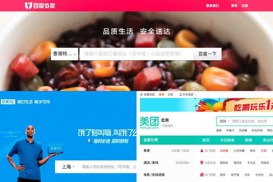 北京擬查百度外賣 稱用「洪荒之力」整改