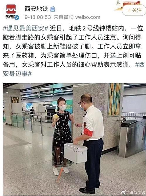近日,西安地鐵官方微博造假宣傳,被當事人揭穿。(微博截圖)