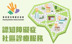 【直播】世界認知障礙症日 香港協會促推四合法