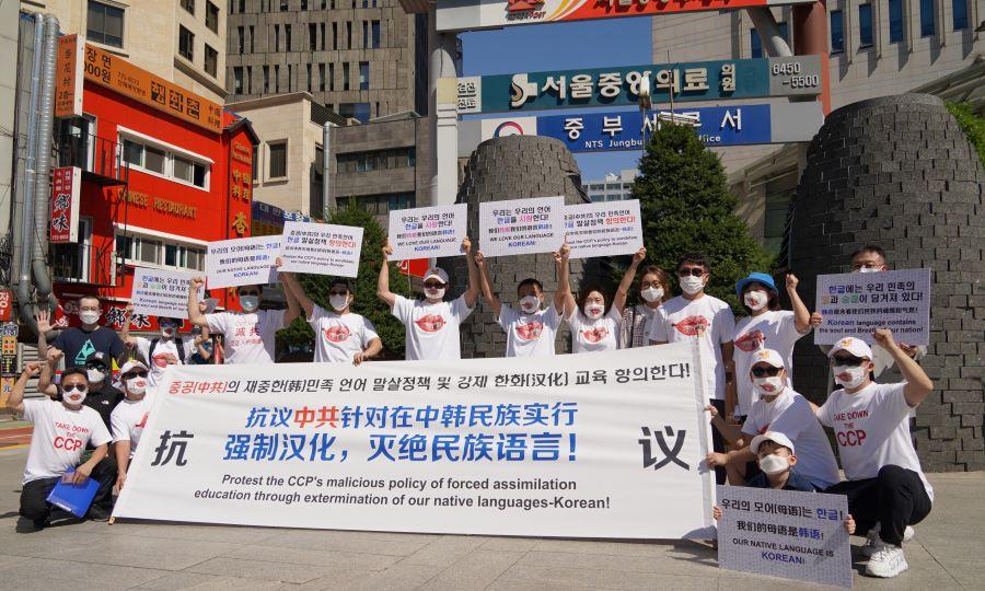 「中國朝鮮族臨時連帶」中共駐南韓大使館前舉行集會,抗議中共滅絕民族語言的政策。(Lee Sihyeong/大紀元)