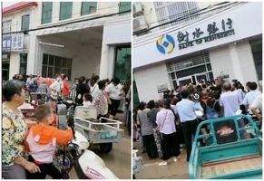 中共又「闢謠」銀行擠兌事件 自曝金融危機