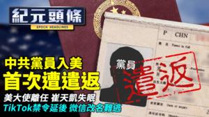 【9.21紀元頭條】中共黨員入美 首次遭遣返