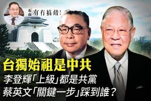 【9.21有冇搞錯】台獨始祖是中共
