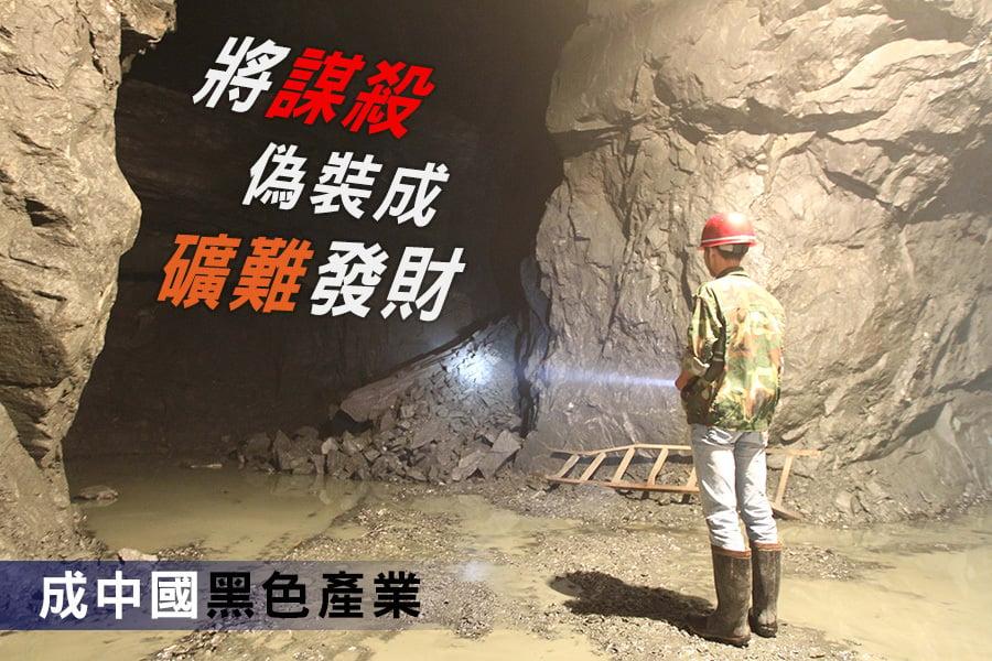 檢察官和警方現在表示,2014年山東省的礦山死亡事件是一個謀財害命團伙多宗罪行當中的一個。他們將一些孤身男子(其中一些是智障)送到礦山幹活,將他們害死,然後將死亡偽裝成礦難,從礦主那裏索取賠償。(大紀元資料庫)