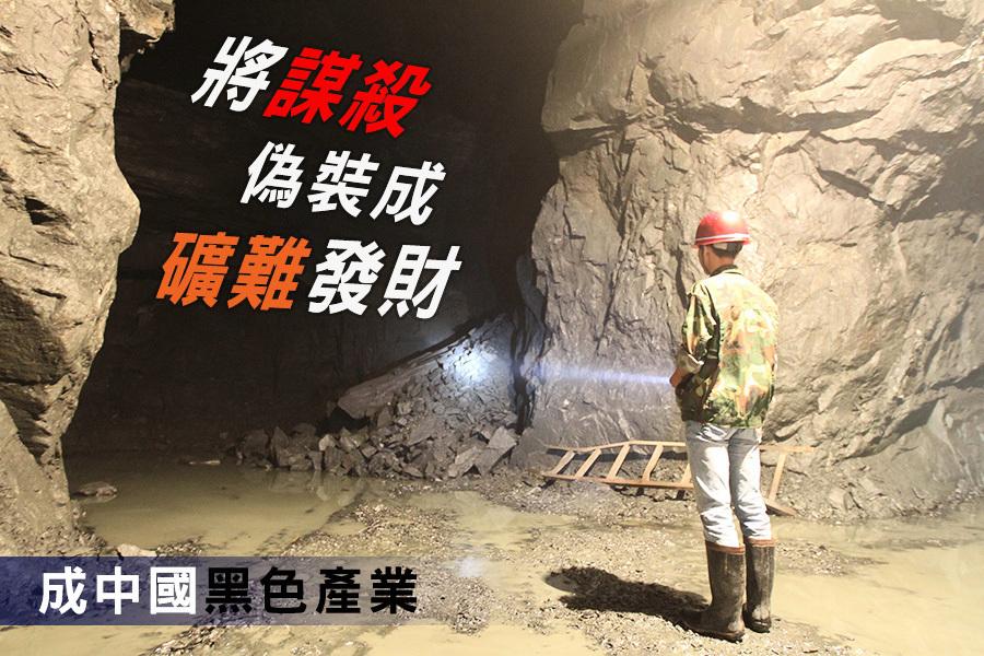 「將謀殺偽裝成礦難發財」在中國成為產業