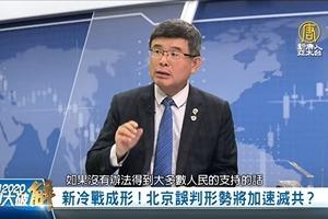 吳嘉隆:美國將清洗中共在台灣的紅色滲透