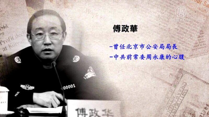 中共司法部前部長傅政華接連失去四個職務,被外界認為是一種低調落馬的表現。(電視截圖)