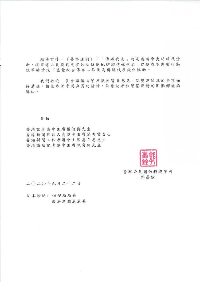 警方向四間傳媒工會發出的信件。