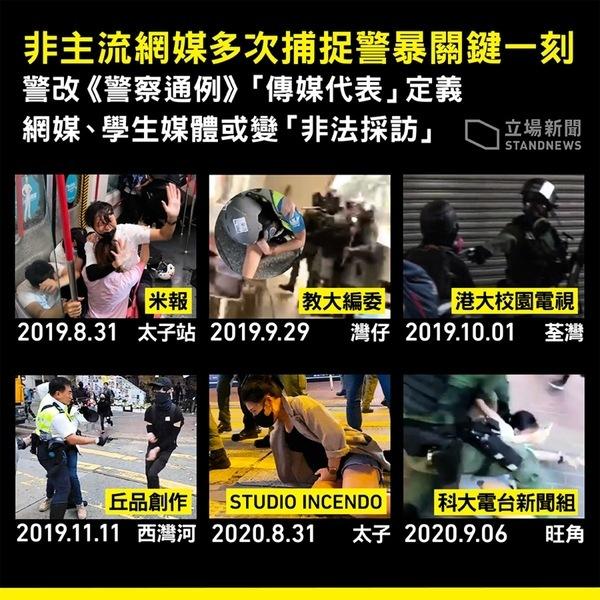 港警改《警察通例》最快周四生效 不再承認記協、攝記協會員證