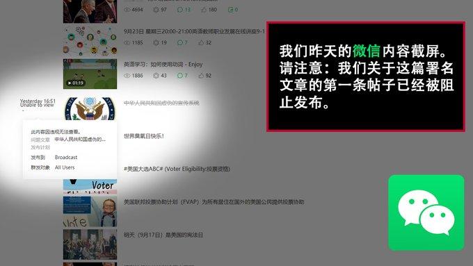 美國駐中國大使館的微信截屏。(US)