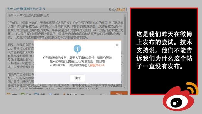 美國駐中國大使館的微博截屏。(US)