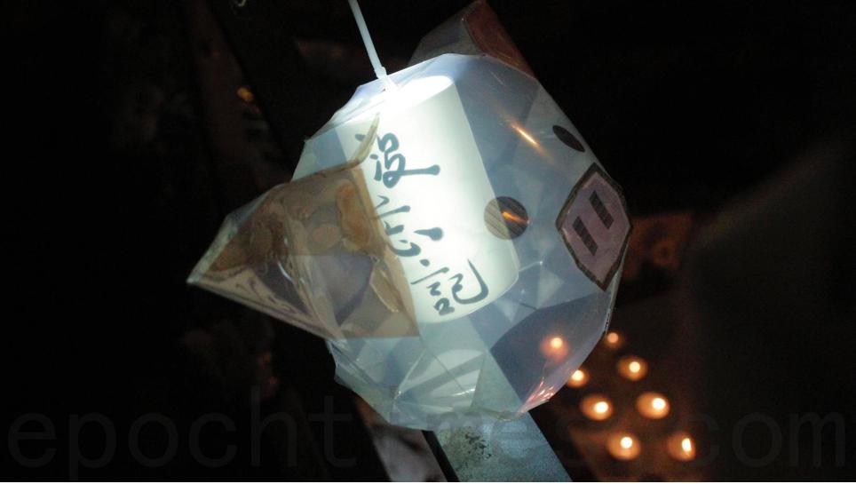 小豬形狀的燈籠,寫著「沒忘記」。(Chris/大紀元)
