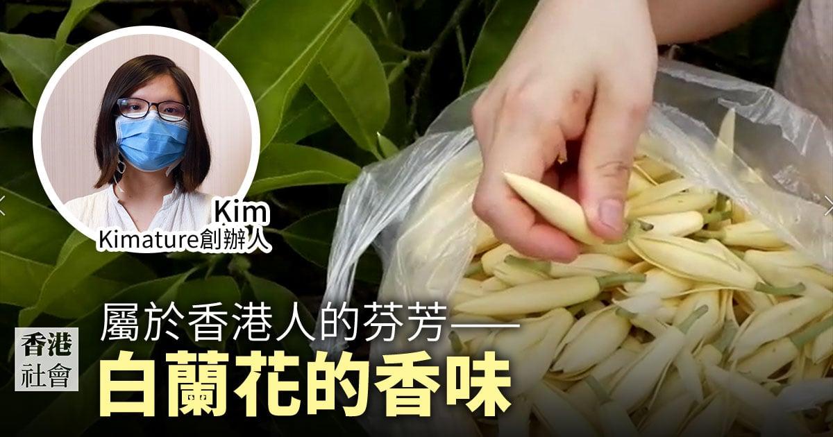 陳家儀(Kim)和丈夫共同創業,推出天然護膚品牌Kimature,希望將白蘭花這一屬於香港人共同回憶的香氣與眾人分享。(設計圖片)
