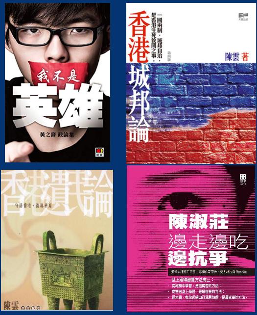 中共在香港強行實施「港版國安法」後,立即在香港公共圖書館下架一批政論類書籍。(大紀元合成圖)