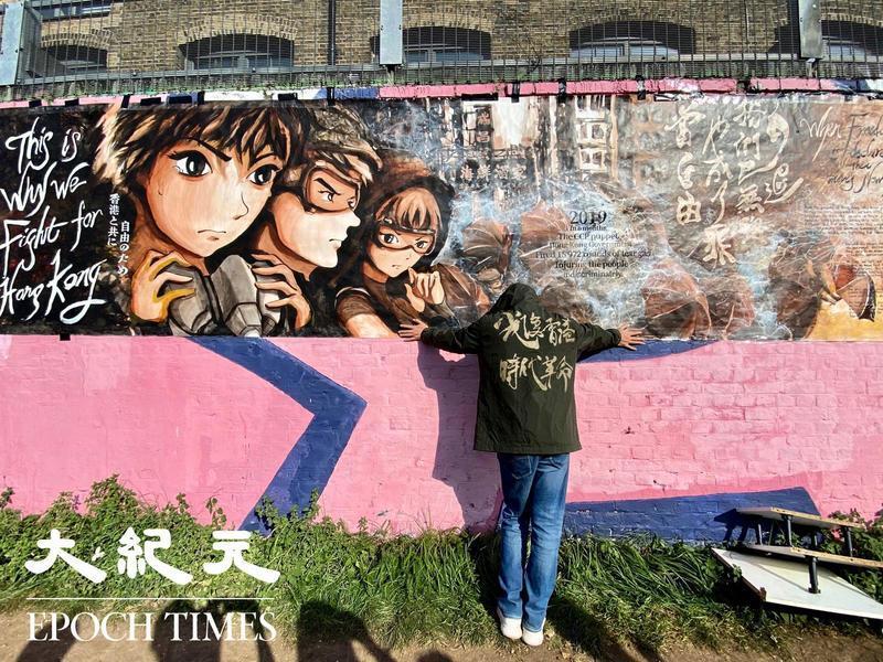 【圖片新聞】流亡「連儂畫家」倫敦展10米連儂畫 籲關注香港被中共打壓
