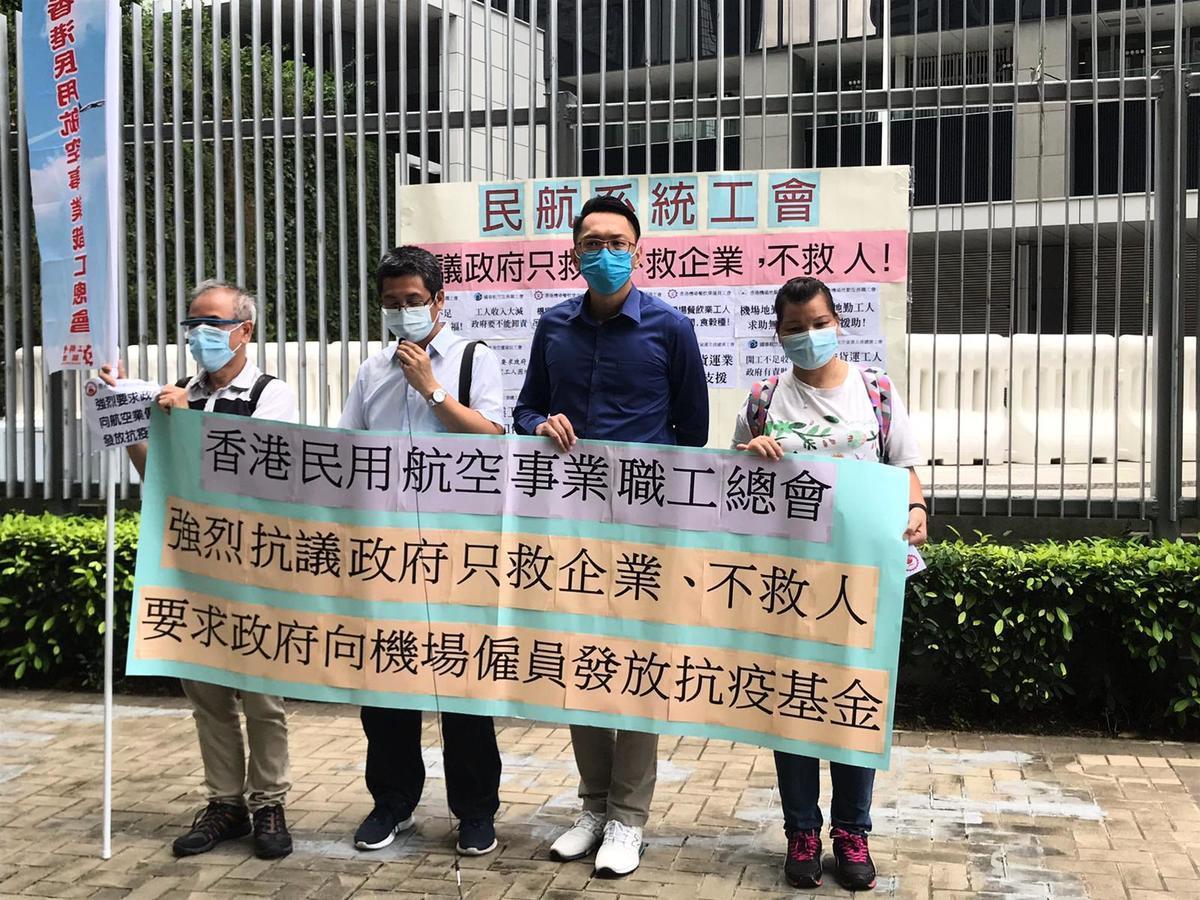9月23日,香港民用航空事業職工總會數名代表到政府總部請願,要求政府向疫情下收入大減的航空業僱員發放抗疫基金。(張旭顏/大紀元)
