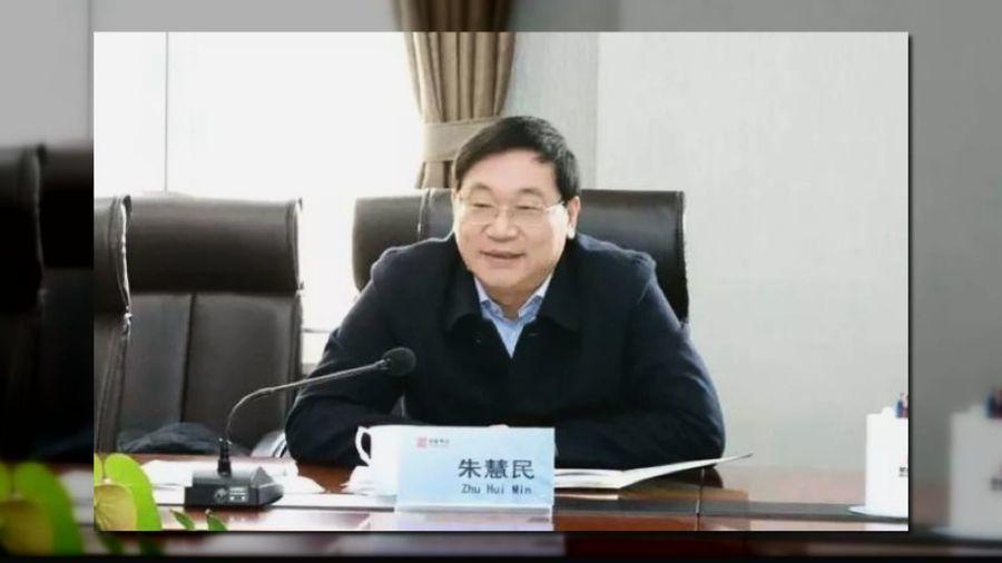 光大實業集團董事長朱慧民落馬 疑涉利益輸送