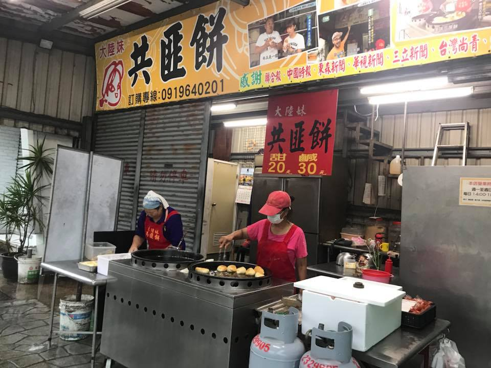 TVB昨日(22日)節目中出現的台灣嘉義小食店「大陸妹共匪餅」。(大陸妹共匪餅 Facebook)