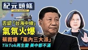 【9.23紀元頭條】否認「台海中線」氣氛火爆