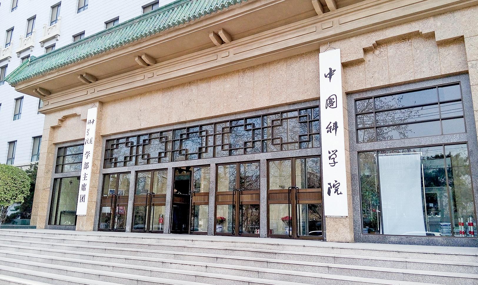 中國科學院院長白春禮稱,將把美國制裁的「卡脖子」清單變成科研任務清單,言論引發網民嘲諷。(大紀元資料室)