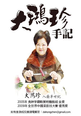 【大鴻珍手記】昔日秧歌