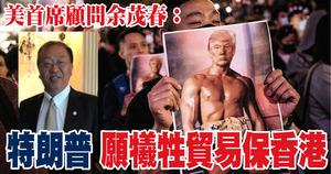 美首席顧問余茂春:特朗普願犧牲貿易保香港