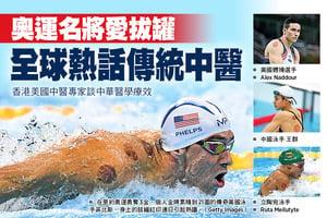 奧運名將愛拔罐 全球熱話傳統中醫