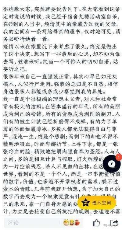 8月31日,南京航空航天大學電子信息學院學生寫下這封遺書後跳樓自殺。(網絡)