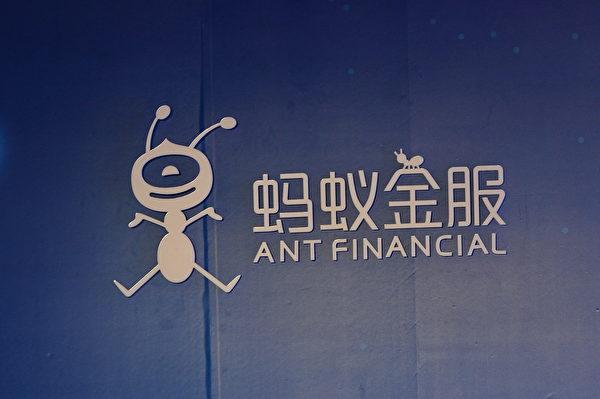傳螞蟻集團最快下周二(29日)尋求通過港交所的上市聆訊,估計10月底會掛牌。螞蟻集團,前稱螞蟻金服。(大紀元)