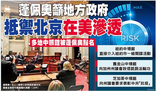 蓬佩奧籲地方政府抵禦北京在美滲透