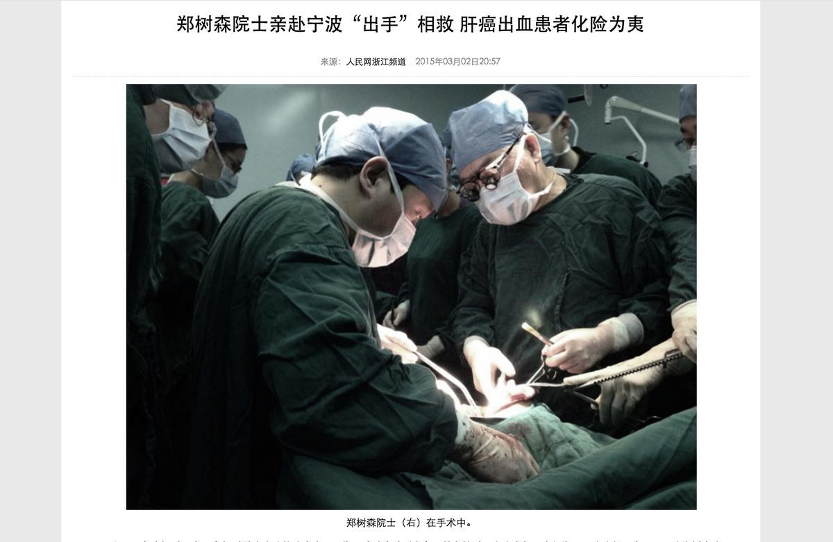 參加是次移植大會的中國工程院院士鄭樹森,涉嫌活摘器官被人權組織追查。圖為中共官媒對其做肝臟手術的報道。(網頁截圖)