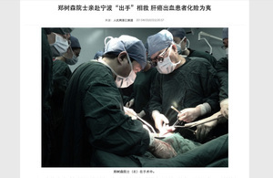 移植專家鄭樹森涉活摘器官
