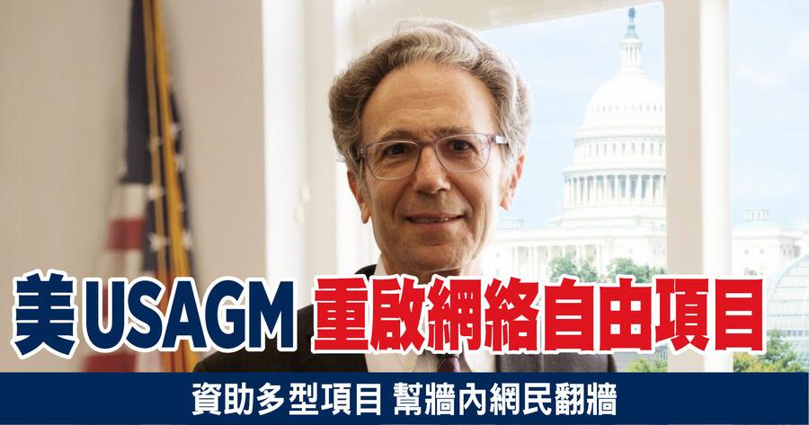 美USAGM重啟網絡自由項目